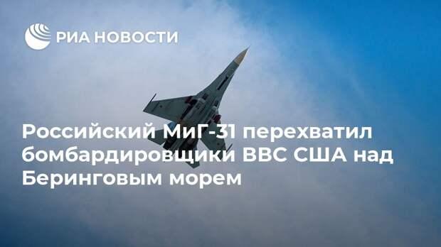Российский МиГ-31 перехватил бомбардировщики ВВС США над Беринговым морем