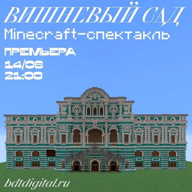 БДТ поставил первый в России Minecraft-спектакль