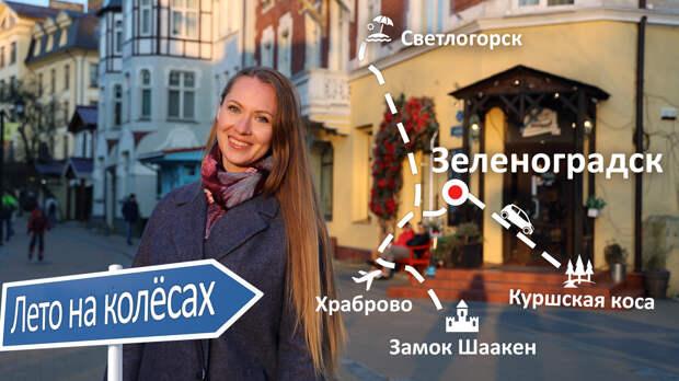 Калининградская область на автомобиле. Зеленоградск. Светлогорск. Куршская коса и танцующий лес.