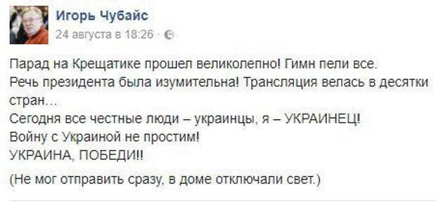 Брат Чубайса назвал речь Порошенко на киевском параде «изумительной», а себя — «украинцем»