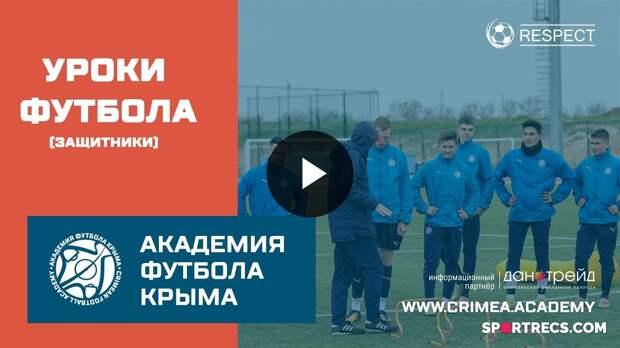 Уроки футбола с Академией | Защитники