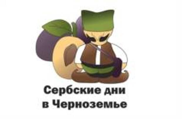 В Тамбове пройдёт фестиваль «Сербские дни в Черноземье-2019»