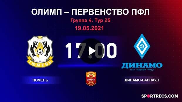 ОЛИМП – Первенство ПФЛ-2020/2021 Тюмень vs Динамо-Барнаул 19.05.2021