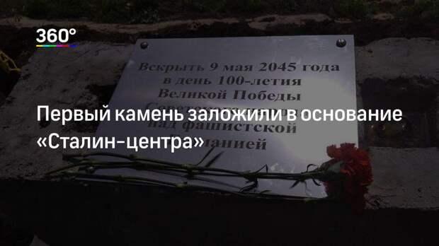 Первый камень заложили в основание «Сталин-центра»