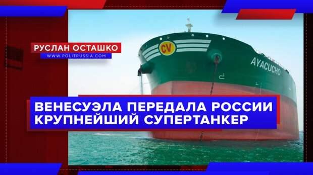 Креаклы заминают, почему Россия забрала у Венесуэлы крупнейший супертанкер