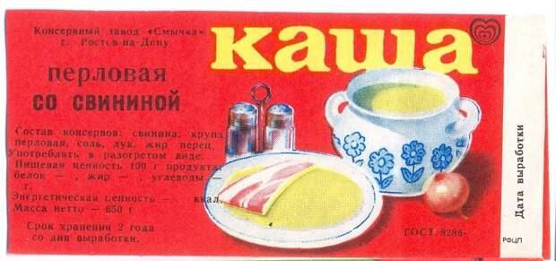 14 фото советских консервов: от питьевой воды до борща