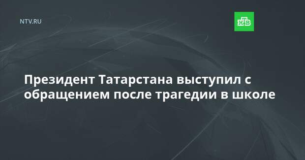 Президент Татарстана выступил с обращением после трагедии в школе