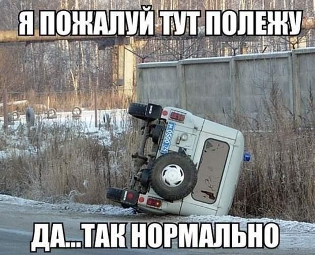 Автомобилисты Шутят