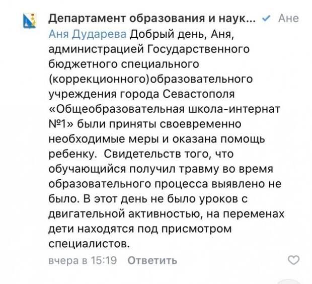 Ребенок загадочным образом сломал позвоночник в интернате Севастополя